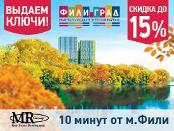 ЖК «Фили Град» Квартиры с видом на реку.